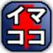 イマココ! by (株)コンピュータシステム研究所