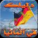 دليلك الشامل لهجرة ف ألمانيا by abo lina