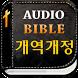 미가엘 성경 (개역개정) by ELIM MEDIA Ltd.