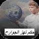 حكم تهز الجوارح by BahjMarry