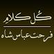 Farhat Abbas Shah Kull Kalam by O5appStudio