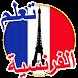 تعلم الفرنسية بالصوت بسرعة by toopapp