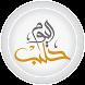 قناة حلب اليوم Halab Today TV by Halab Today TV