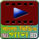 Bangla Video Song by logic.bd.apps