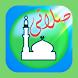 الأذان : مواقيت الصلاة by ABIR LABS