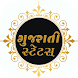 Latest Gujarati Status 2017 by vishvadeveloper