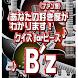 クイズfor B'z(ビーズ) by Primeart Development