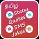 Tamil Status Jokes Quotes by Mukesh Kaushik