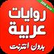 روايات عربية بدون انترنت by AmalPro