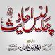40 Ahadees (Urdu Arabic) by Salsabeel