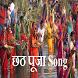 छठ पूजा गाना Bhojpuri Chhath Songs by DK Singh