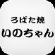 ろばた焼 いのちゃん by 株式会社オールシステム