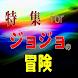 アプリforジョジョの奇妙な冒険、ジョナサン・ジョースターから始まるジョジョ達の活躍 by 菱川優
