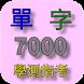 英文單字學習-單機版(學測指考7000單字中英對照) by CHANG CHIN-CHIH