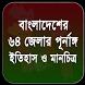 বাংলাদেশের ৬৪ জেলার ইতিহাস ,৬৪ জেলার তথ্য by bdappsstudio