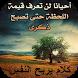 كلام يريح النفس by coswiw12