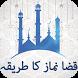 Qaza Namaz Ka Tariqa Urdu by Hindi Urdu Apps