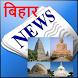 Bihar News : Patna Newspapers by Simmer Technologies