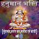 Hanuman Bhakti with Audio by Mantra App