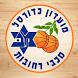 מועדון כדורסל מכבי רחובות by biz-wise.com