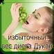 избыточный вес диета Дукан by enriqueapps