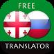 Georgian - Russian Translator by Suvorov-Development