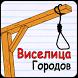 Виселица Городов by 3M-App-Team