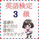 英検3級 試験対策 単語 by inugawanwan
