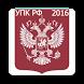 УПК РФ 2016 (бспл) by rr05.mag009