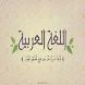 Kosa Kata Singkat Bahasa Arab by SantriStore