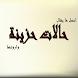 رسائل وحالات دمار * حزينة by amsyapp
