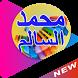 أفضل أغاني محمد السالم 2017 by hamid gamiri
