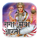 Ganga Maiya Aarti With Audio And Lyrics by God apps