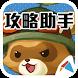 冒險契約 攻略助手 by 魔方app