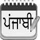 Punjabi Pad(Gurmukhi) by AndroidSMR