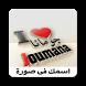 اسمك فى صورة by shams