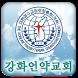 강화언약교회