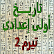 ملخص تاريخ أولى إعدادى تيرم 2 by Thinker_Android