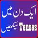 Learn English Tenses in Urdu by Dani Technology Solutions