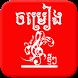 Khmer Music Free by Sevice Developer LTD