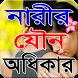 নারীর যৌন অধিকার by bd-digital-apps
