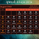 Gujarati Calendar 2018 Pro by Oh Its Trending !