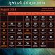 Gujarati Calendar 2018 Pro by Oh Its Trending !