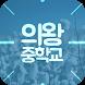 의왕중학교 급식 / 소개 by 키드