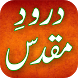 Durood e Muqaddas by QTech Apps