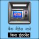 Bank Balance Check by App Bank Studio