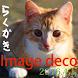 写真デコ、文字入力、落書きの無料アプリ by Ohiro