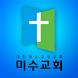 미수교회 스마트요람 by 스데반정보