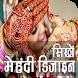 Mehndi Designs - मेहंदी डिजाइन by LMAppsTech