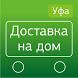 Уфа. Доставка на дом. by App-constructor
